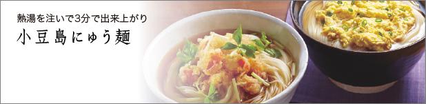 小豆島にゅう麺